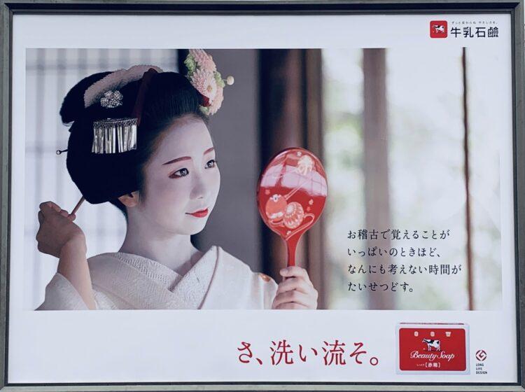 Geisha mit weißem Gesicht und Spiegel